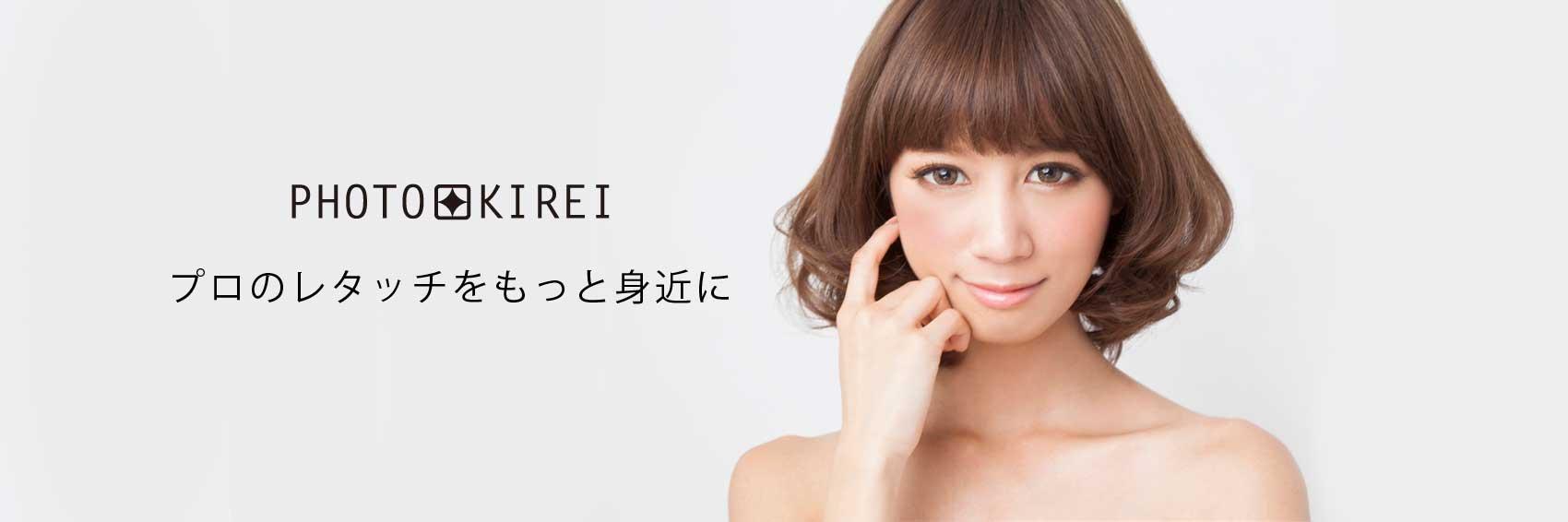 PHOTO KIREI[フォトキレイ] オープニングキャンペーン実施中